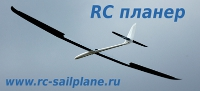 rcplaner2